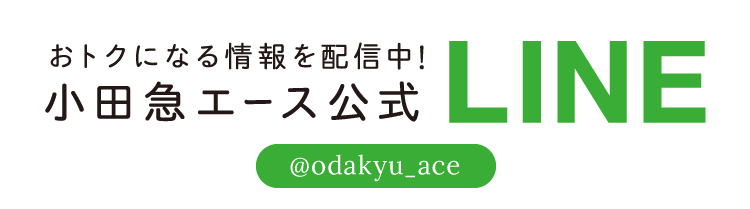 小田急エース公式LINE