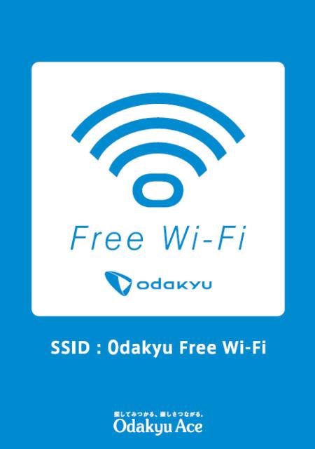 館内でOdakyu Free Wi-Fiが使えるようになりました!!