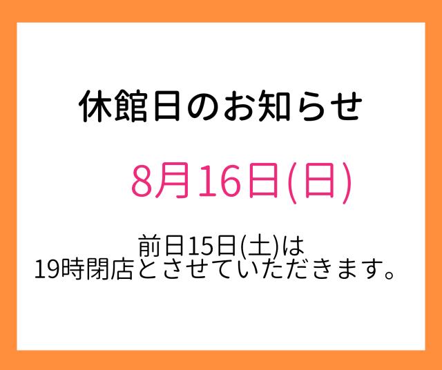 小田急エース営業時間変更および休館日のお知らせ